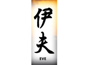 Anormal_name-eve