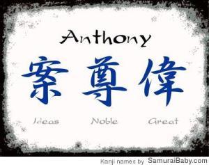Anthony_32520112031_Kanji_Name
