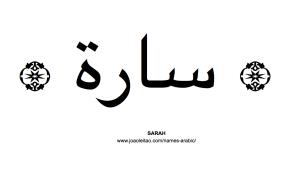 Asarah-name-arabic-caligraphy