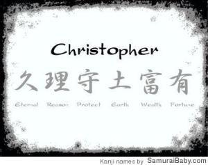 AChristopher_342011118_Kanji_Name