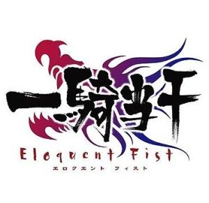 Aikki_tousen_eloquent_fist