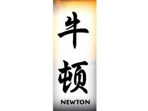 Anewton