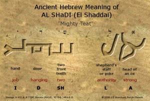 Meaning_AL_ShaDI_630_jpg