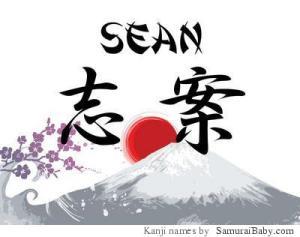 AAAASean_111020081939_Kanji_Name