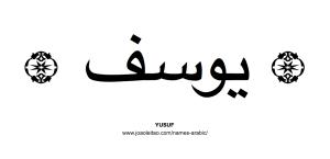 yusuf-muslim-name-male-man