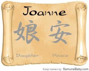 ABABABDAJoanne_4222009343_Kanji_Name