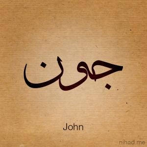 ABname_john_by_nihadov-d4ptkyp