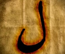 lam-arabic-letter-283x237