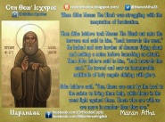 Moses The B Lack-Quote-C-ORtho d Ox pa Ra d Ox