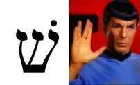 Shin-symbol-and-mr-spock